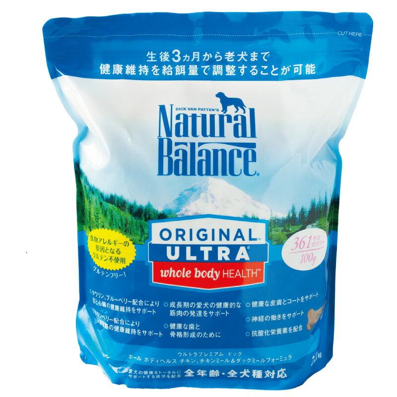 ナチュラルバランス オリジナルウルトラ ホールボディヘルス 12ポンド(5.45kg)【RCP】