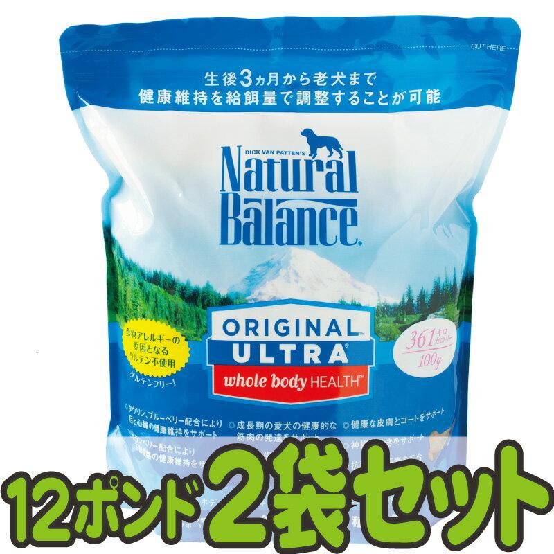 ナチュラルバランス オリジナルウルトラ ホールボディヘルス 24ポンド(12ポンド×2袋セット)【RCP】
