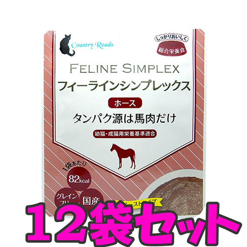 カントリーロード フィーライン シンプレックス ホース(70g)12袋セット【RCP】