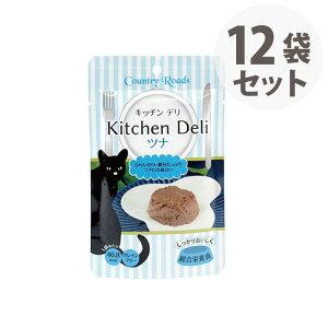 カントリーロード キッチンデリ ツナ(60g) 12袋セット【お取り寄せ】【RCP】
