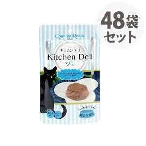 カントリーロード キッチンデリ ツナ(60g) 48袋セット【お取り寄せ】【RCP】