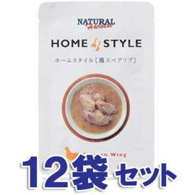 ナチュラルハーベスト ホームスタイル 鶏スペアリブ 12袋セット【RCP】