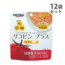 ナチュラルハーベスト リコピンプラス チキン(70g)12袋セット【RCP】