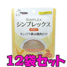 ナチュラルハーベスト シンプレックス チキン(70g)12袋セット【RCP】