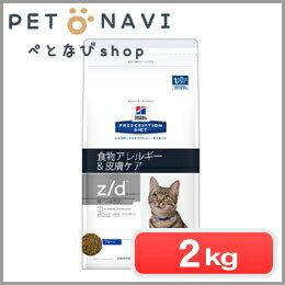 【迷子札プレゼント】[療法食]ヒルズ 猫用 z/d 低アレルゲン 2kg【震災対策】