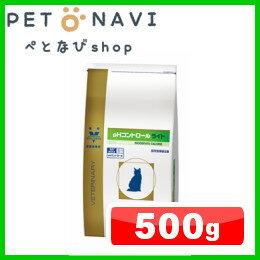 【迷子札プレゼント】[療法食]ロイヤルカナン 猫用 pHコントロール ライト 500g【震災対策】