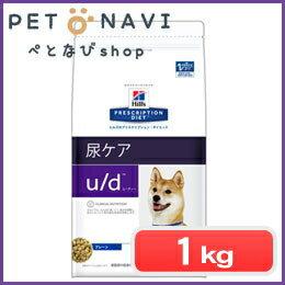 【350円クーポン】【迷子札プレゼント】[療法食]ヒルズ 犬用 u/d 1kg【震災対策】
