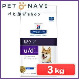 【350円クーポン】【迷子札プレゼント】[療法食]ヒルズ 犬用 u/d 3kg【震災対策】