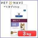 【迷子札プレゼント】[療法食]ヒルズ 犬用 i/d ローファット 3kg【震災対策】11166