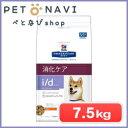 【迷子札プレゼント】[療法食]ヒルズ 犬用 i/d ローファット 7.5kg【震災対策】11167