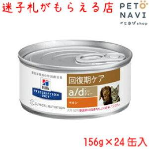 【迷子札プレゼント】ヒルズ プリスクリプション・ダイエット ドッグフード a/d エーディー 犬用 特別療法食 156gx24缶
