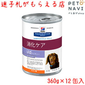 【迷子札プレゼント】[療法食]ヒルズ 犬用 i/d ローファット 360g×12缶【ペットのおうち】603495