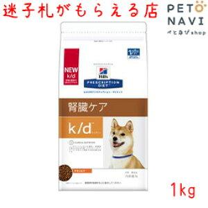 【迷子札プレゼント】[療法食]ヒルズ 犬用 腎臓ケア k/d チキン 1kg【震災対策】11107
