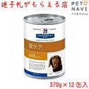 【迷子札プレゼント】[療法食]ヒルズ 犬用 s/d 370g×12缶【震災対策】8015