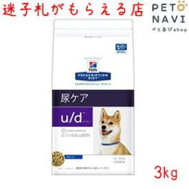 【迷子札プレゼント】[療法食]ヒルズ 犬用 u/d 3kg【震災対策】2384