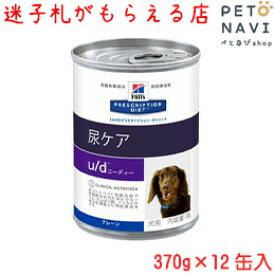 【迷子札プレゼント】[療法食]ヒルズ 犬用 u/d 370g×12缶【震災対策】8016