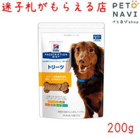 【迷子札プレゼント】[療法食]ヒルズ 犬用 Treatsトリーツ 200g【震災対策】9350