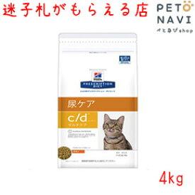 【迷子札プレゼント】[療法食]ヒルズ 猫用 c/d マルチケア 4kg【震災対策】2385