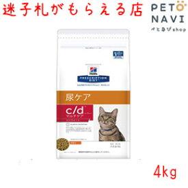 【迷子札プレゼント】[療法食]ヒルズ 猫用 c/d マルチケアコンフォート 4kg【震災対策】3191