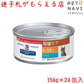 【迷子札プレゼント】[療法食]ヒルズ 猫用 腎臓ケア k/d ツナ 156g×24缶【震災対策】11047