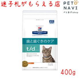 【迷子札プレゼント】[療法食]ヒルズ 猫用 t/d 400g【震災対策】10847