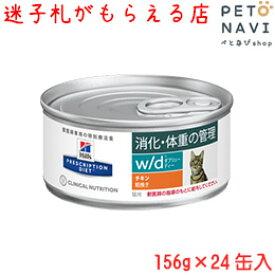 【迷子札プレゼント】[療法食]ヒルズ 猫用 w/d 粗挽きチキン入り 156g×24缶【震災対策】8125