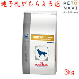 【迷子札プレゼント】[療法食]ロイヤルカナン 犬用 消化器サポート(低脂肪) 3kg【震災対策】