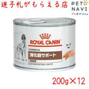 【迷子札プレゼント】[療法食]ロイヤルカナン 犬用 消化器サポート 低脂肪 200g×12缶【震災対策】