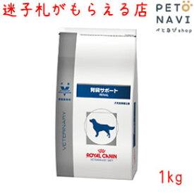 【迷子札プレゼント】[療法食]ロイヤルカナン 犬用 腎臓サポート 1kg【震災対策】