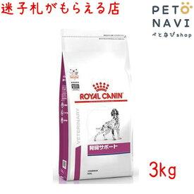 【迷子札プレゼント】[療法食]ロイヤルカナン 犬用 腎臓サポート 3kg【震災対策】