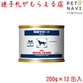 【迷子札プレゼント】[療法食]ロイヤルカナン 犬用 腎臓サポート 200g×12缶【震災対策】