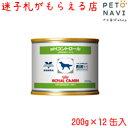 【迷子札プレゼント】[療法食]ロイヤルカナン 犬用 pHコントロール 200g×12缶【震災対策】