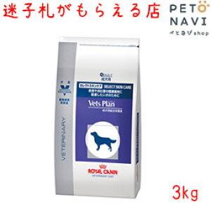 【迷子札プレゼント】[準療法食]ロイヤルカナン 犬用 ベッツプラン セレクトスキンケア 3kg【震災対策】