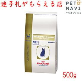 【迷子札プレゼント】[療法食]ロイヤルカナン 猫用 消化器サポート(可溶性繊維) 500g【震災対策】