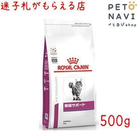 【迷子札プレゼント】[療法食]ロイヤルカナン 猫用 腎臓サポート 500g【震災対策】