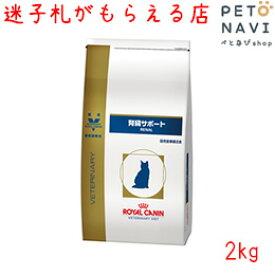 【迷子札プレゼント】[療法食]ロイヤルカナン 猫用 腎臓サポート 2kg【震災対策】