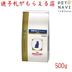 【迷子札プレゼント】[療法食]ロイヤルカナン 猫用 腎臓サポート セレクション 500g【震災対策】