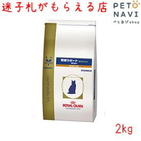 【迷子札プレゼント】[療法食]ロイヤルカナン 猫用 腎臓サポート セレクション 2kg【震災対策】