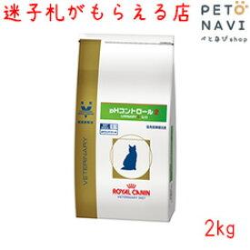 【迷子札プレゼント】[療法食]ロイヤルカナン 猫用 pHコントロール2 2kg【震災対策】