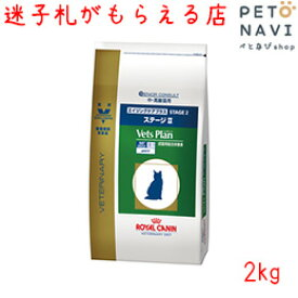 【迷子札プレゼント】[準療法食]ロイヤルカナン 猫用 ベッツプラン エイジングケア プラス ステージ2 2kg【震災対策】