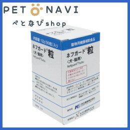 【迷子札プレゼント】[腎臓]共立製薬 犬猫用 ネフガード 協和(粒)90粒【震災対策】