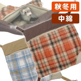 LIP3037 チェックの中綿ハンモック【秋用】【冬用】 フェレット ハンモック 寝袋 フリース 中綿 厚手 寒さ対策 ポケット オシャレ おしゃれ