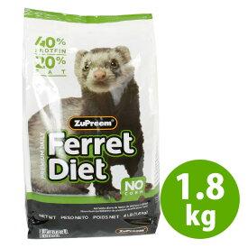 ズプリーム プレミアムフェレットダイエット 1.8kg フェレット フード フェレットフード ベビー アダルト エサ えさ 餌