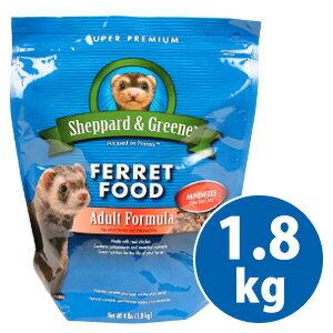 シェパード&グリーン アダルトフォーミュラー1.8kg フェレット フード フェレットフード ベビー アダルト エサ えさ 餌