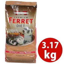 フェレット マーシャル プレミアムフェレットダイエット 3.17kgフェレット フード フェレットフード ベビー アダルト エサ えさ 餌