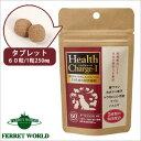 【正規品】ヘルスチャージ-I(タブレットタイプ60粒)【和漢補給】【健康維持】 フェレット/サプリメント/栄養補助食…