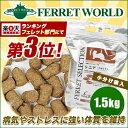 イースター フェレットセレクション シニア 1.5kg フェレット/フード/フェレットフード/シニア/エサ/えさ/餌