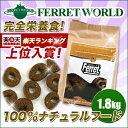 トータリー コンプリート 1.8kg フェレット フード フェレットフード ベビー アダルト エサ えさ 餌
