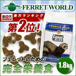 トータリー グロース&メンテナンス 1.8kg フェレット フード フェレットフード ベビー アダルト エサ えさ 餌