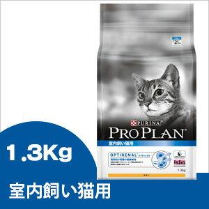 プロプラン オプティレナル 室内飼い猫用(チキン)1.3kg【プロプラン】【正規品】 猫 キャット フード キャットフード ドライ ペット用品 室内飼い 成猫 アダルト 腎臓 健康維持